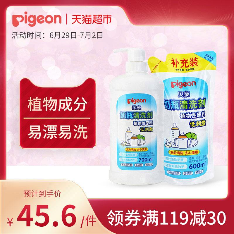 Pigeon贝亲 婴儿果蔬奶瓶清洗剂 促销装 低刺激有效去污 婴儿用品