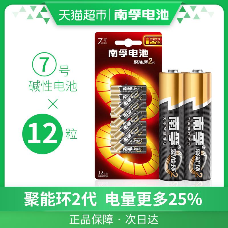 南孚电池7号电池七号碱性玩具鼠标空调电视小号电池干电池12粒装
