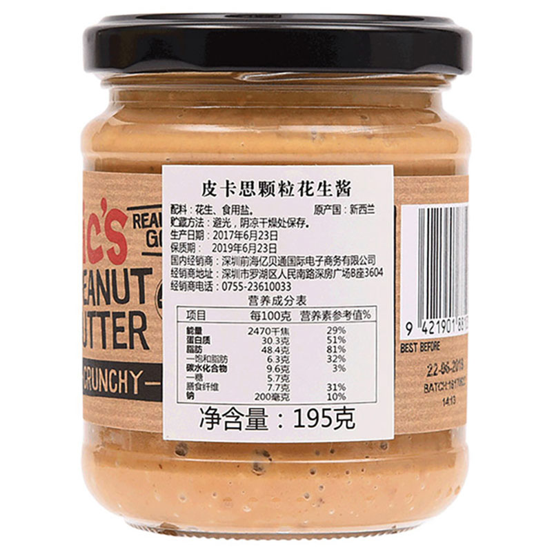 新西兰进口pics皮卡思有盐颗粒花生酱195g拌面酱调料火锅蘸料辅食