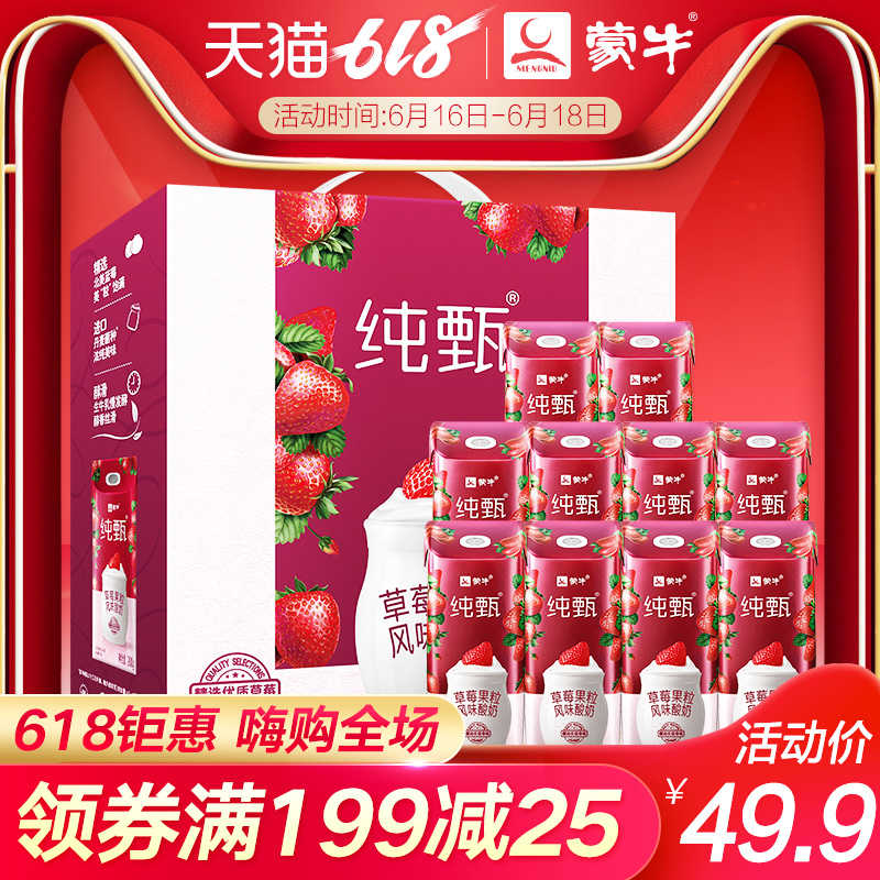 Mengniu pure Zhen strawberry fruit flavor yogurt kangmei smiley face package 200g × 10 package