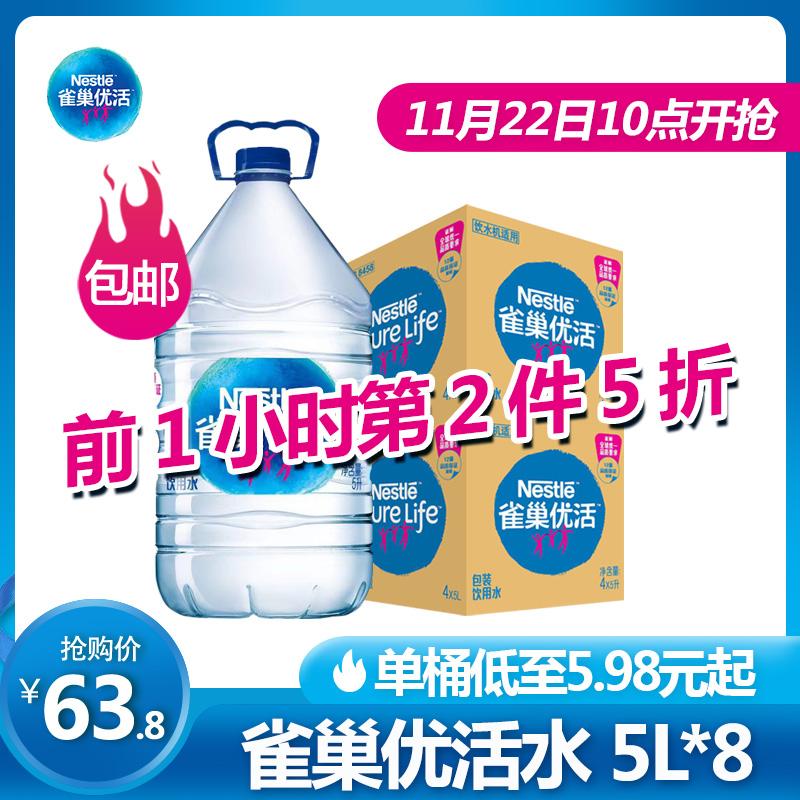 雀巢 优活饮用水5L*4瓶*4箱  89.32元包邮