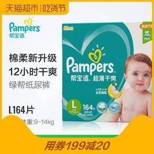 帮宝适超薄干爽纸尿裤L164片男女宝婴儿透气尿不湿宝宝纸尿片
