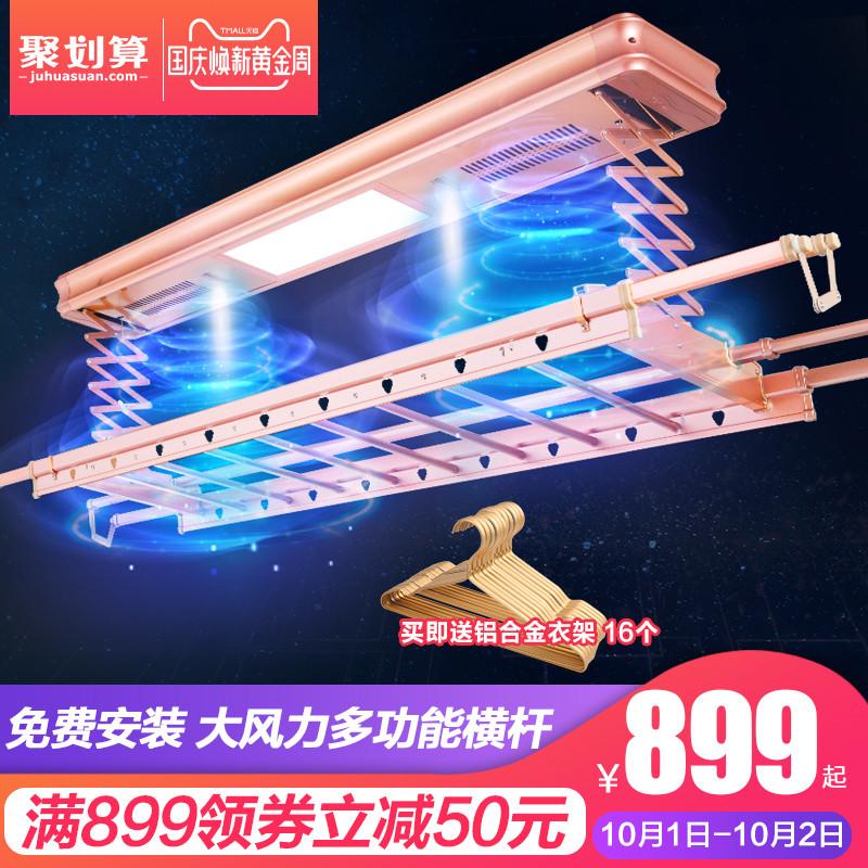 丽人电动晾衣架阳台自动伸缩折叠升降晾衣机智能遥控晾衣机晒衣架