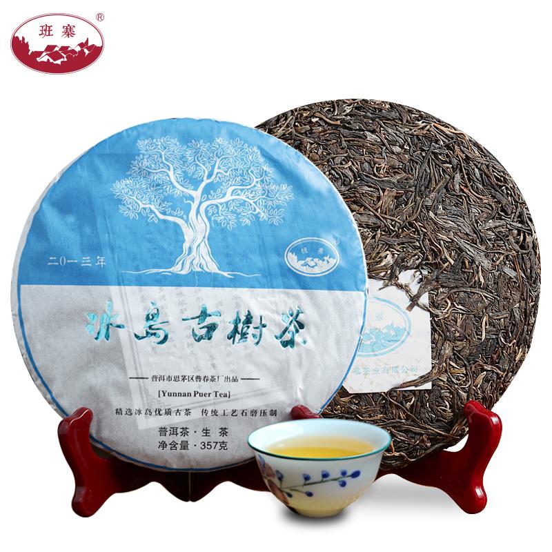 班寨 冰岛普洱茶百年古树纯料生茶饼5年-10年陈年云南茶叶357g