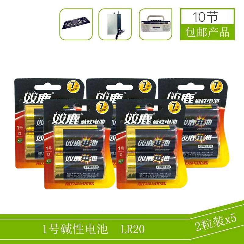双鹿电池1号电池大号碱性D型LR20燃煤气灶热水器手电10节多省包邮
