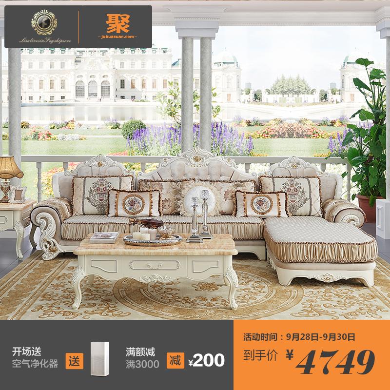 聚法丽莎家具欧式布艺沙发组合法式小户型木沙发客厅L型沙发
