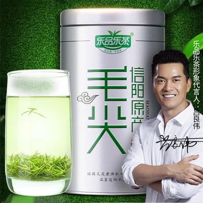 乐品乐茶 信阳上等毛尖新茶125g
