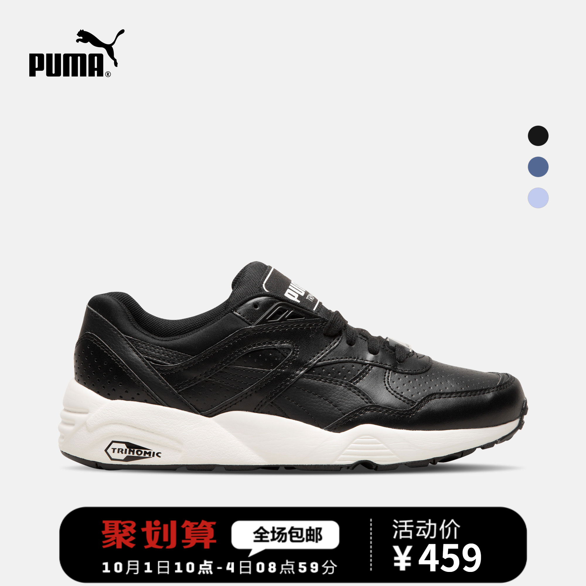 PUMA彪马官方 男女同款休闲鞋 R698 Perf 363753
