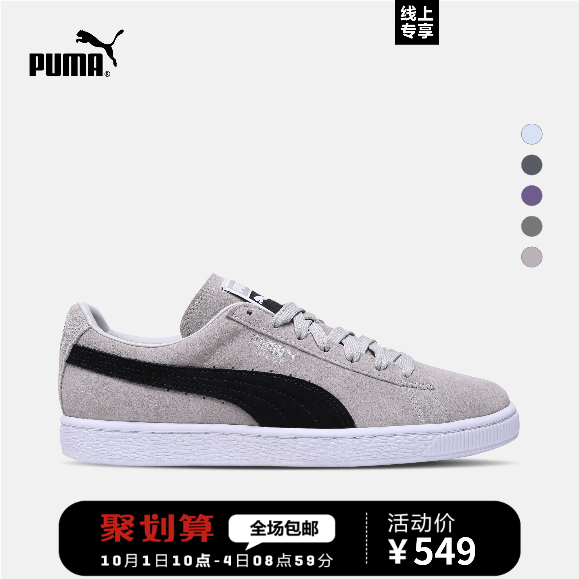 PUMA彪马官方 刘昊然同款 男女同款休闲鞋 SUEDE Classic 363242