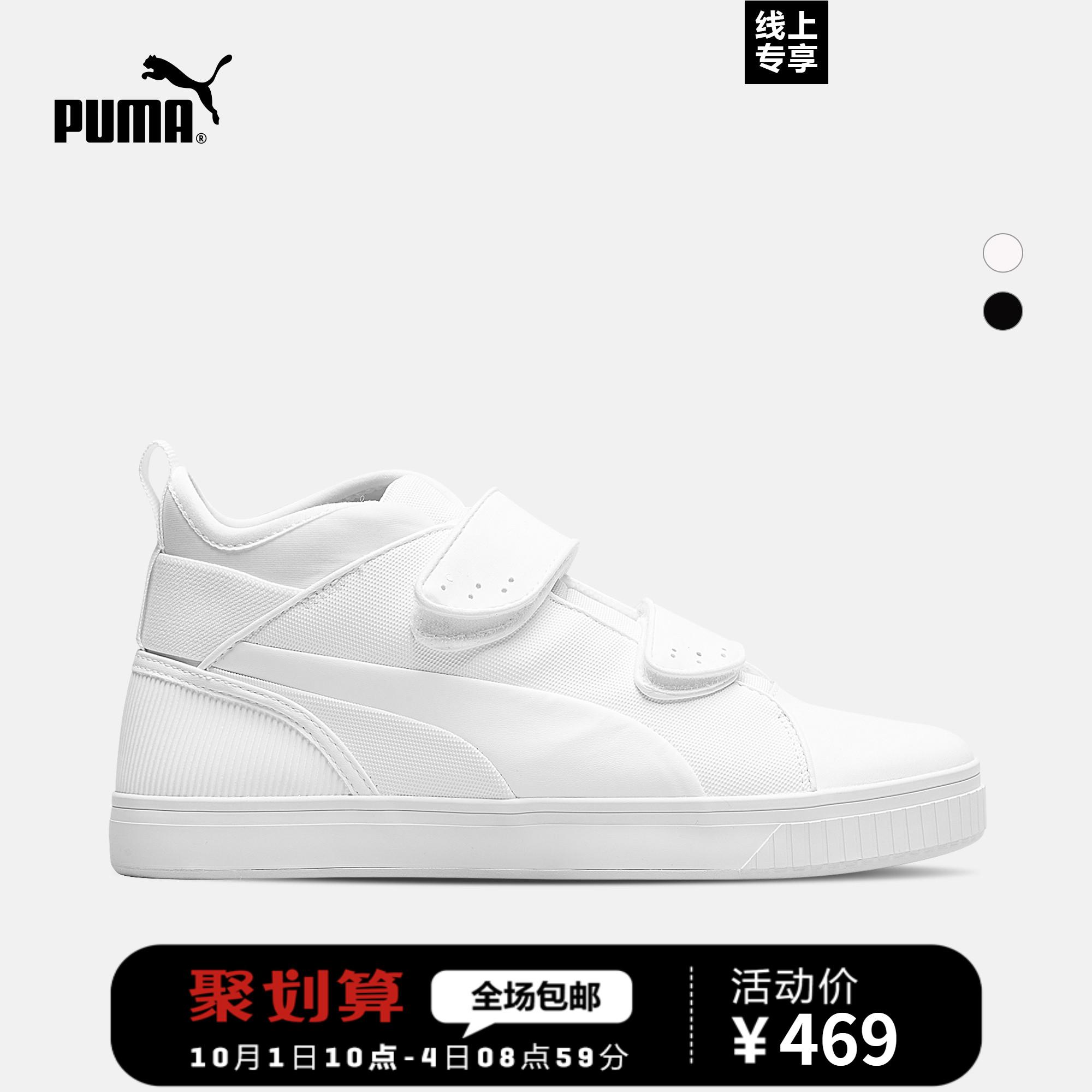 PUMA彪马官方 男女同款运动休闲鞋 Play Strap 362563