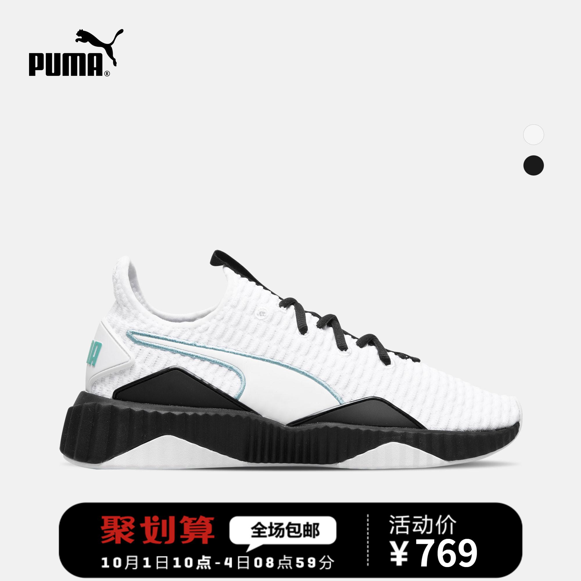 PUMA彪马官方 女子跑步鞋 Defy 190949