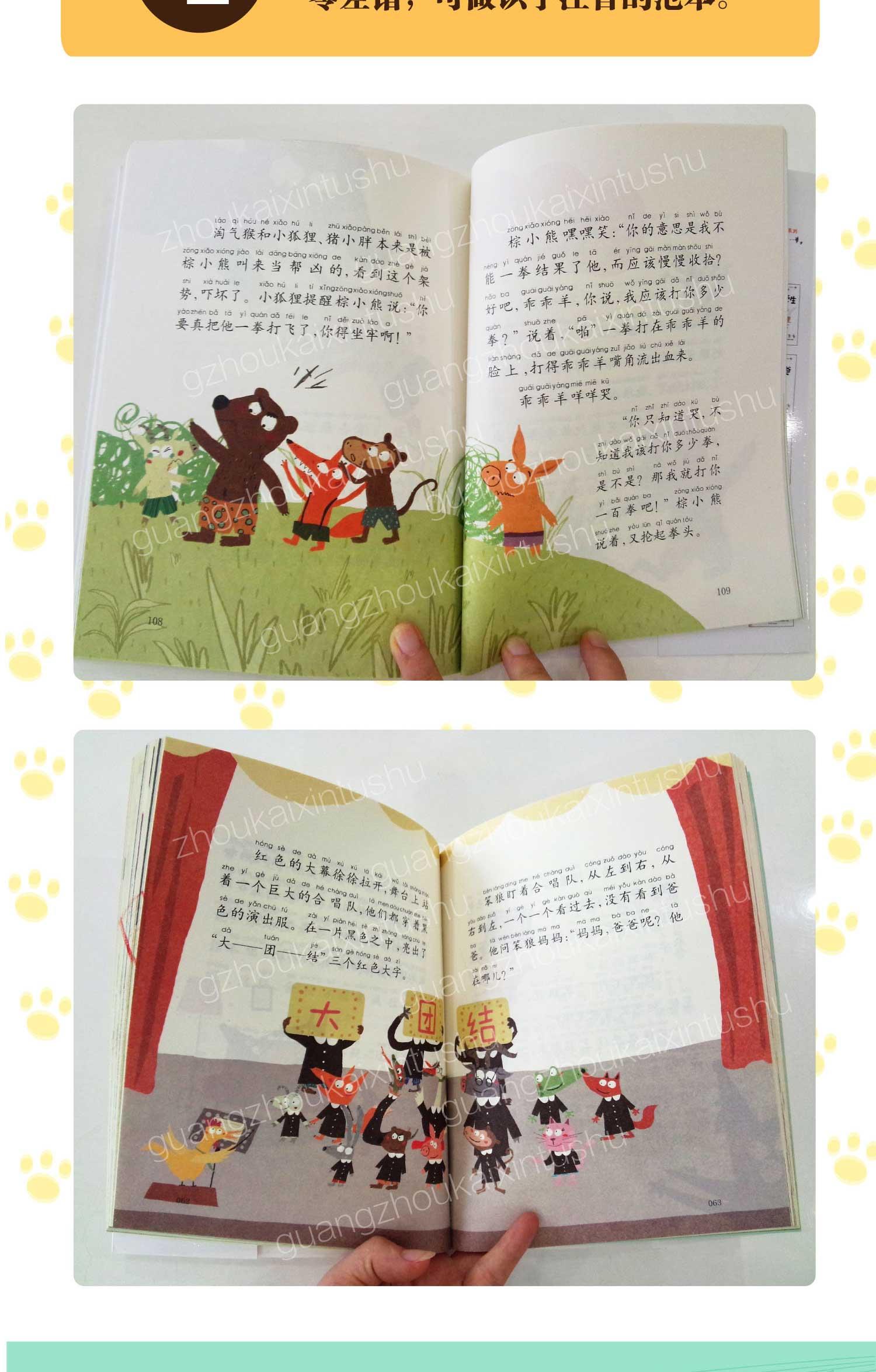 笨狼的全套注音版小学10册汤素兰系列儿童书的书绘本故事书小学生深圳海滨故事v全套图片