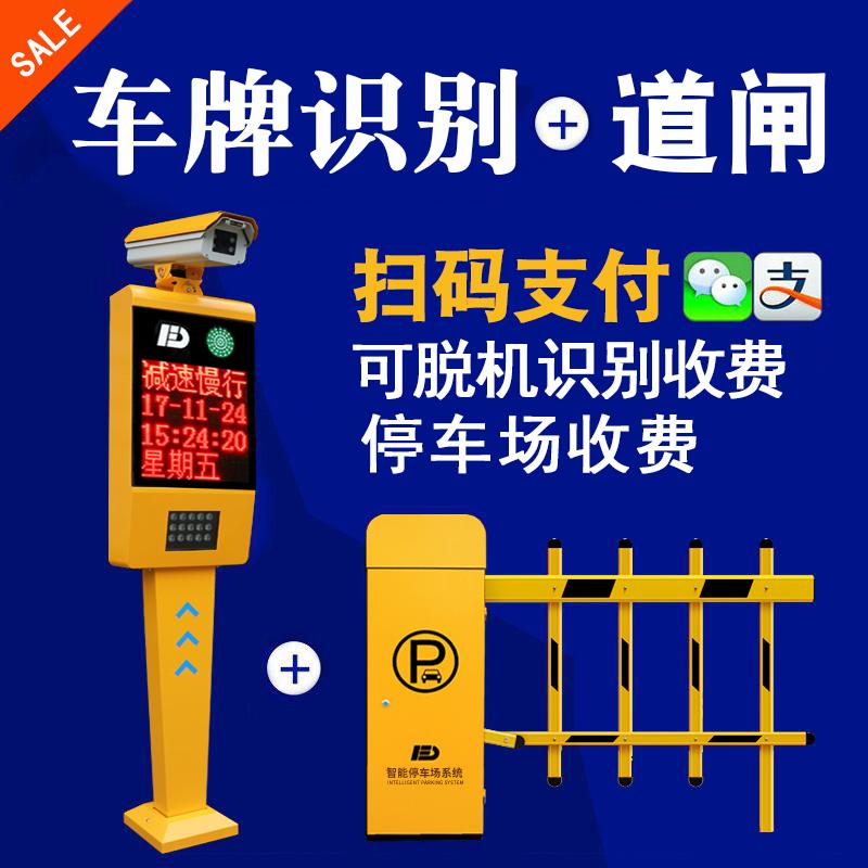 停车场道闸小区电动栅栏升降门卫收费门禁起落杆遥控车牌识别系统