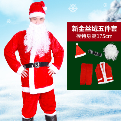 Christmas Costumes Santa Cloths for Kids and Adults 589398
