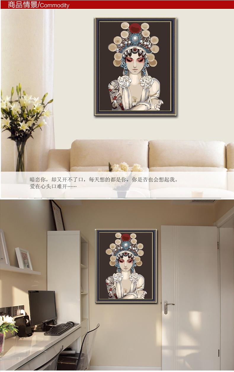 数字油画 卧室京剧花旦动漫卡通人物大幅手绘装饰 原价88.00元 现价图片