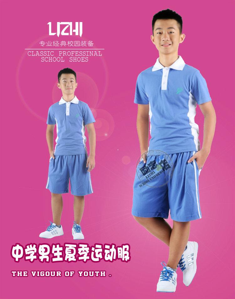 детская форма Lizhi