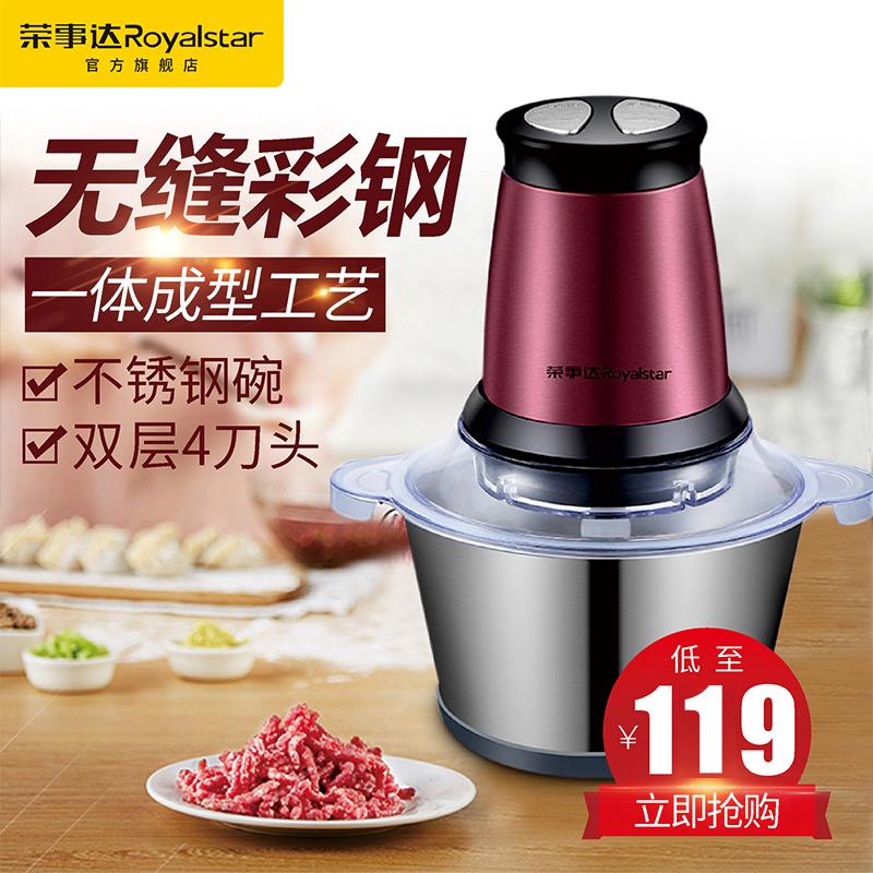 荣事达绞肉机家用电动不锈钢全自动多功能搅拌绞馅小型碎菜搅肉机