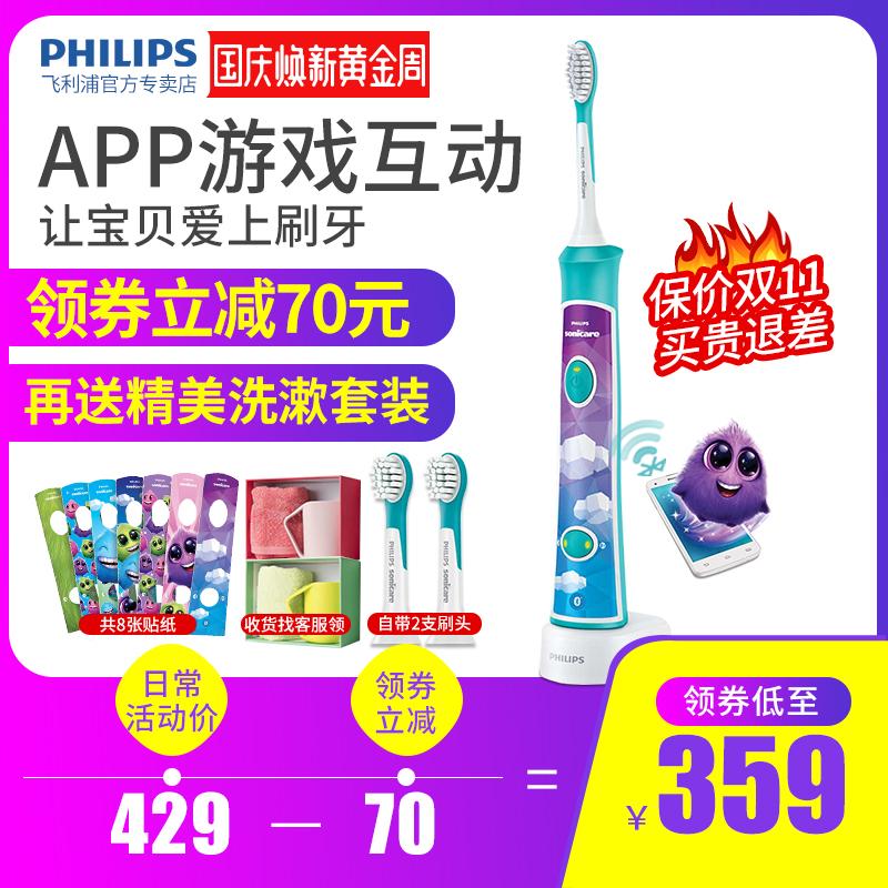 飞利浦电动牙刷HX6322儿童牙刷软毛充电式声波震动蓝牙智能定时