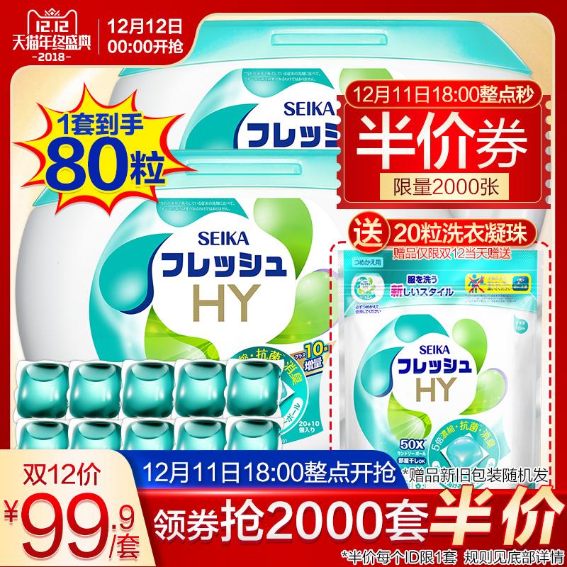 双十二预告,日本设计 威露士菁华 8倍洁力洗衣凝珠 共80粒