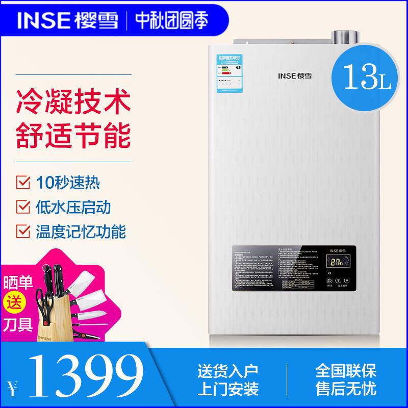 Inse-樱雪 LJSQ22-13QLH1309W恒温13升燃气热水器天然气热水器