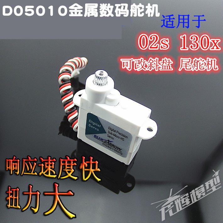 Запчасти и устройства для радиоуправляемых самолётов Do5o metal servos  D05010MG 5.8g
