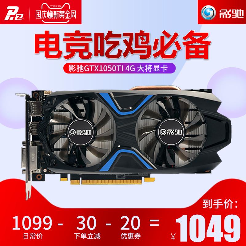 影驰GTX1050Ti 4G 大将显卡 台式电脑 游戏高清 吃鸡独立显卡HDMI