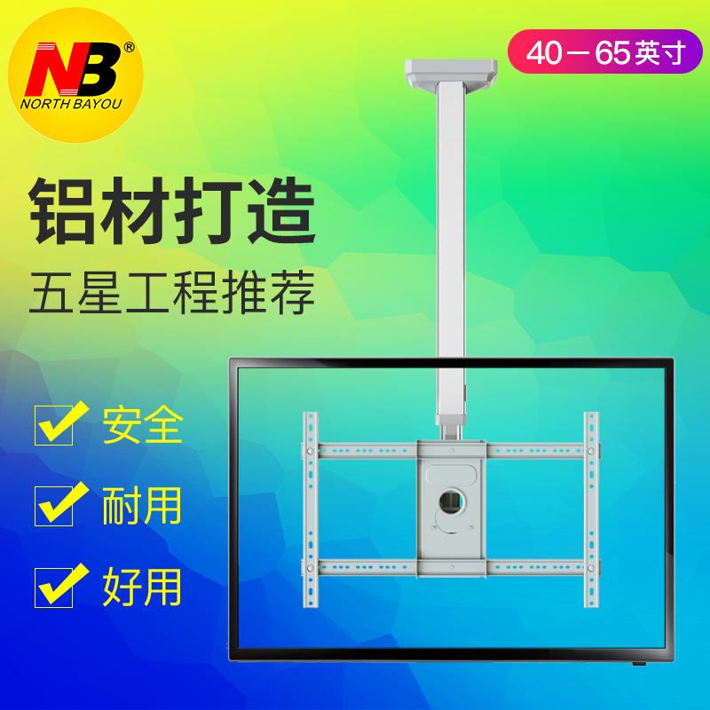 液晶电视吊架伸缩旋转电视机吊顶架支架挂架通用32-42-50-55-60寸