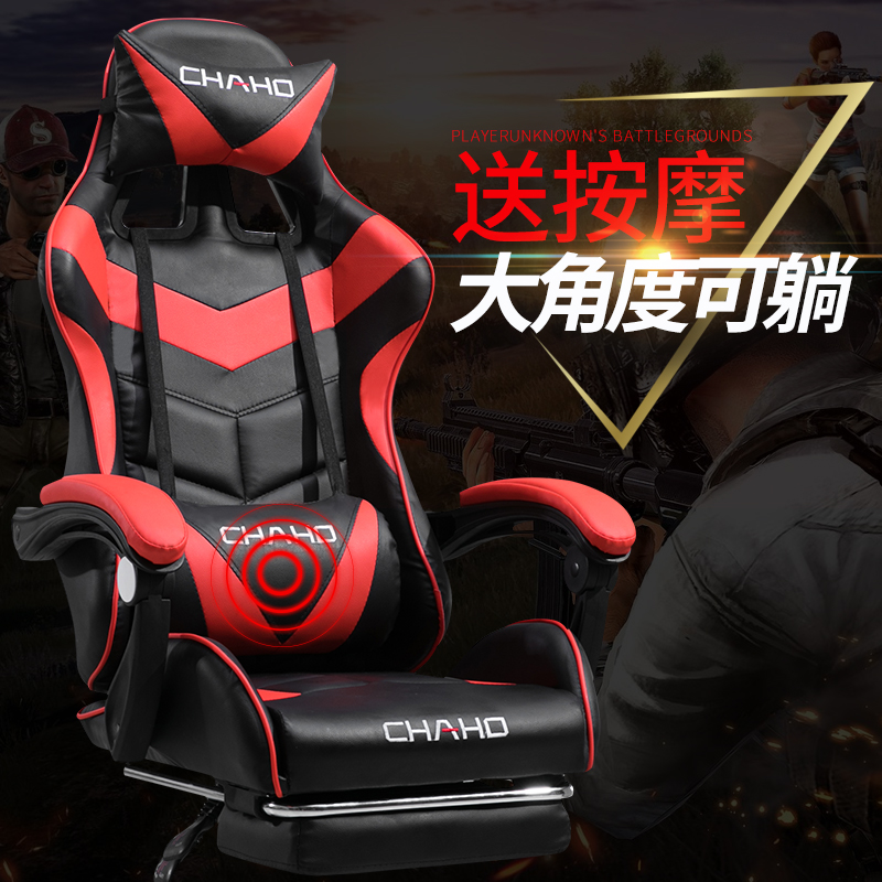 E-sports chair computer chair home ergonomic lift office chair competitive chair game chair back swivel chair seat