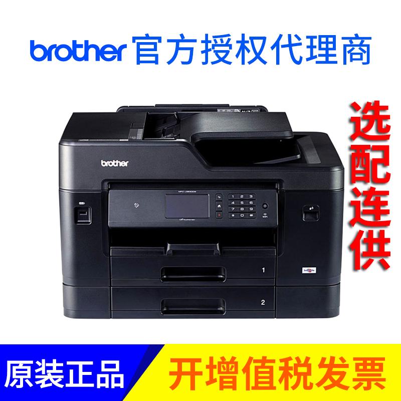 兄弟MFC-J3930DW彩色喷墨A3打印复印扫描传真机一体机输稿器连续自动双面连供无线wifi网络家用照片办公2730