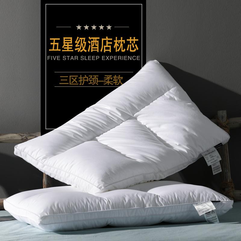 五星级酒店枕头成人家用单人枕芯全棉护颈枕助睡眠一对装拍2