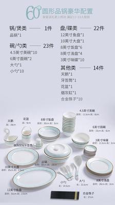 兰玉60件品锅豪华配置