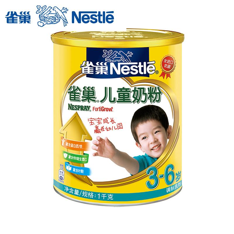 雀巢3-6岁儿童营养奶粉1000g单听