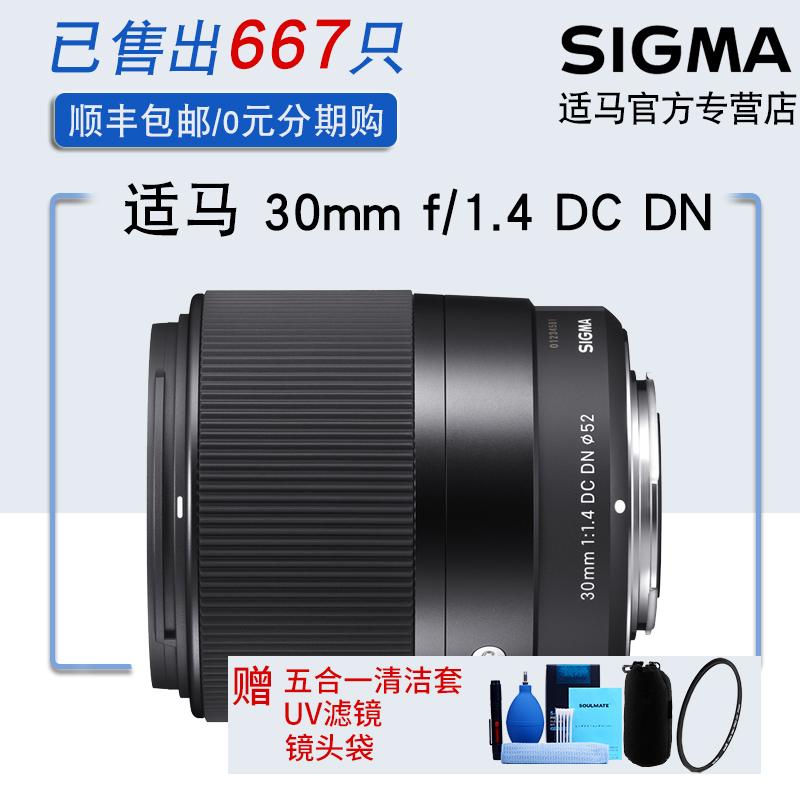 Sigma-适马 30mm F1.4DC DN 定焦人像风光微单镜头奥巴索尼E卡口
