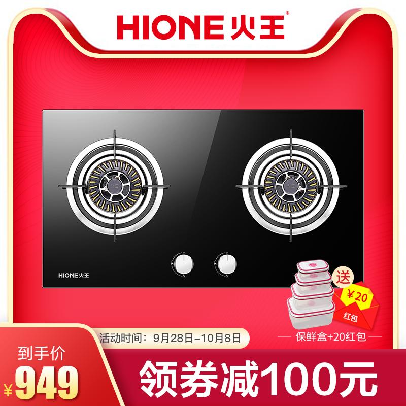 Hione-火王燃气灶家用炉具煤气灶嵌入式台式灶具双灶天然气液化气