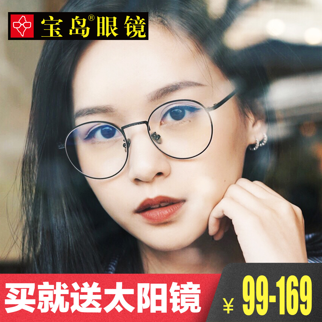 宝岛 防蓝光辐射眼镜近视男女圆框镜架手机电脑无度数平光护目镜