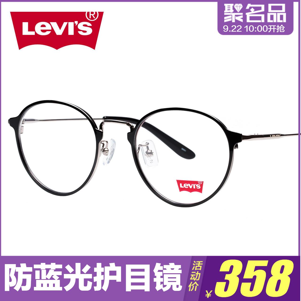 Levis李维斯防蓝光辐射近视眼镜架女圆框复古潮人平光镜框男 5237