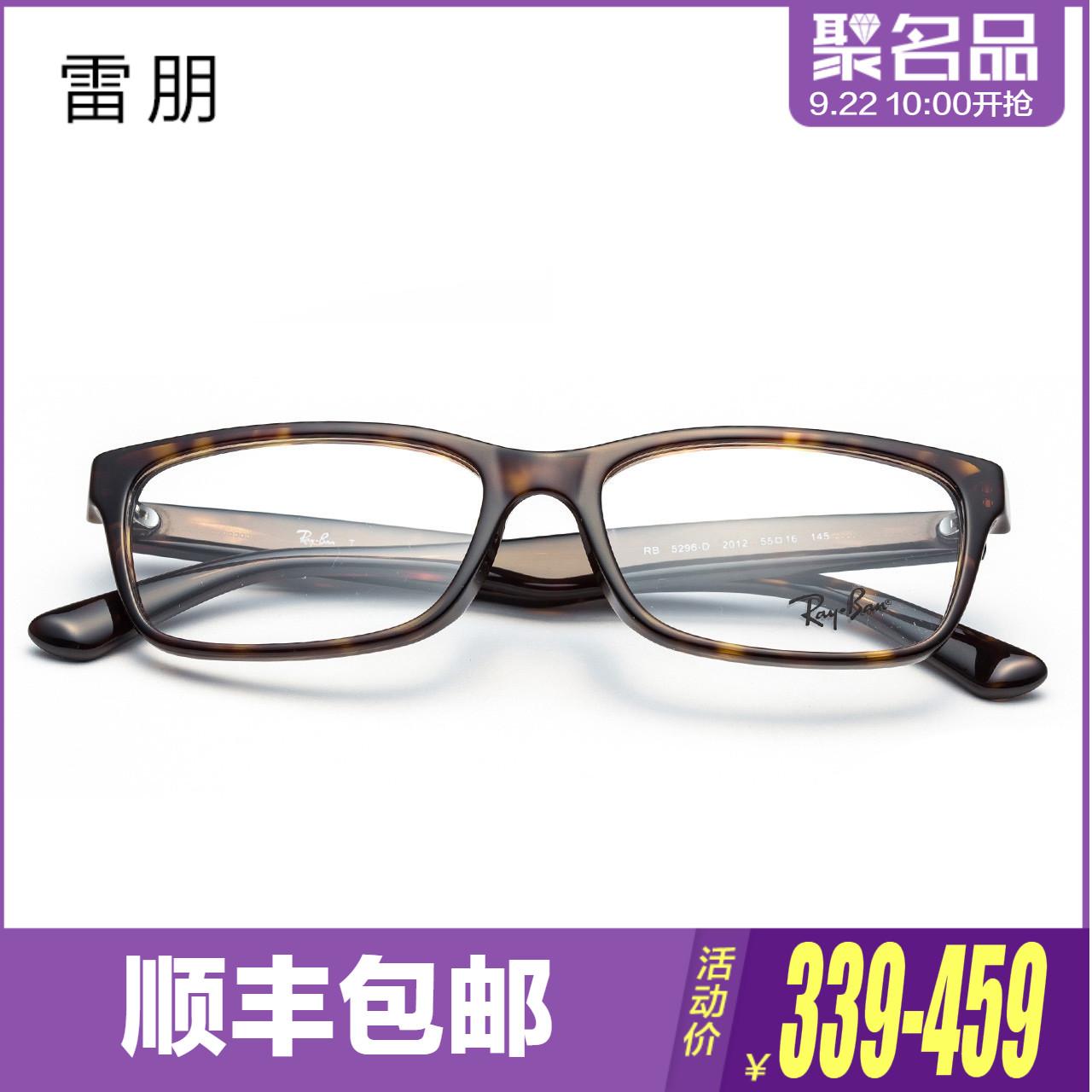 雷朋Rayban眼镜架 男女复古板材眼镜框潮韩平光近视眼镜框 7102D