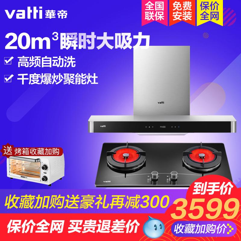 华帝i11068顶吸式抽油烟机燃气灶套餐煤气灶套装组合欧式自动清洗