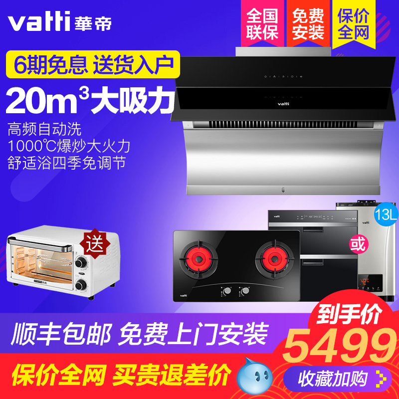 华帝i11083吸抽油烟机燃气灶热水器13l消毒柜套餐三件套厨房套装