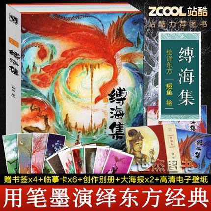 [世杰图书专营店绘画(新)]绘绎东方《缚海集》【赠海报+书签+临月销量39件仅售68.8元