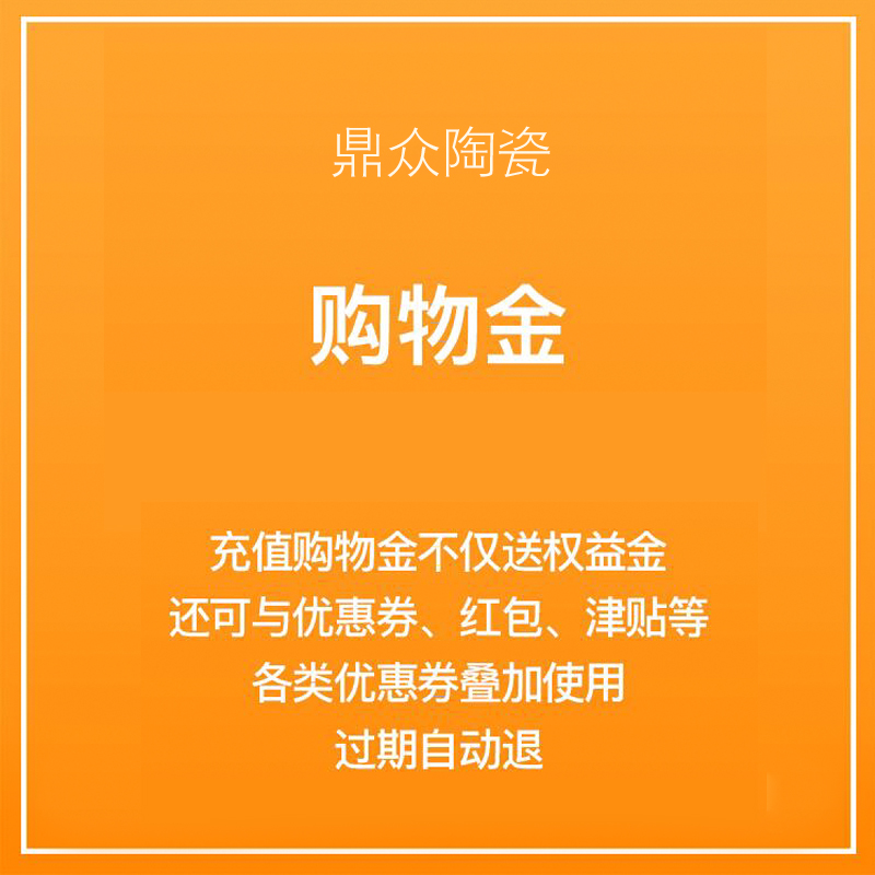 Ding to the ceramic first top - up shopping again 】 【 exclusive shopping gold - the - store gm - can be superimposed store discounts