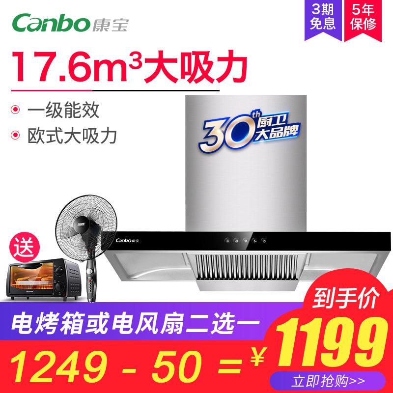 Canbo-康宝 CXW-260-A58抽油烟机欧式顶吸式脱排不锈钢家用大吸力