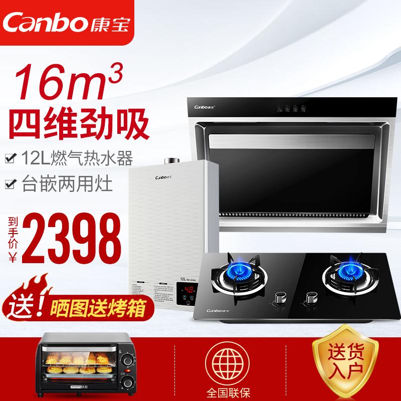 康宝 BE18+360B+1008FX 抽油烟机燃气灶具热水器套餐厨房三件套装