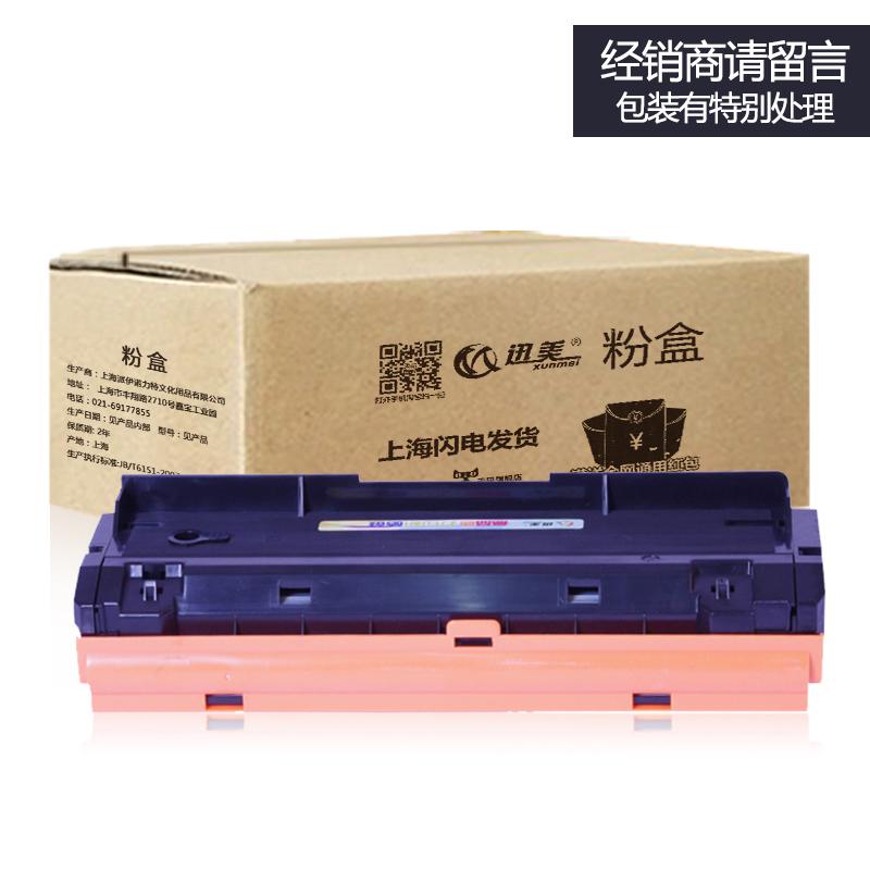D116L粉盒 适用三星sl-m2876hn 2626d 2676n 2875w 2675f 2625打印一体机硒鼓墨盒墨粉碳粉 油墨粉墨粉仓碳墨