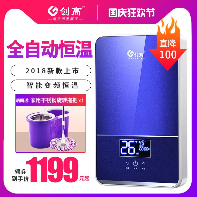 创高即热式电热水器小型家用速热淋浴洗澡理发店发廊专用变频恒温