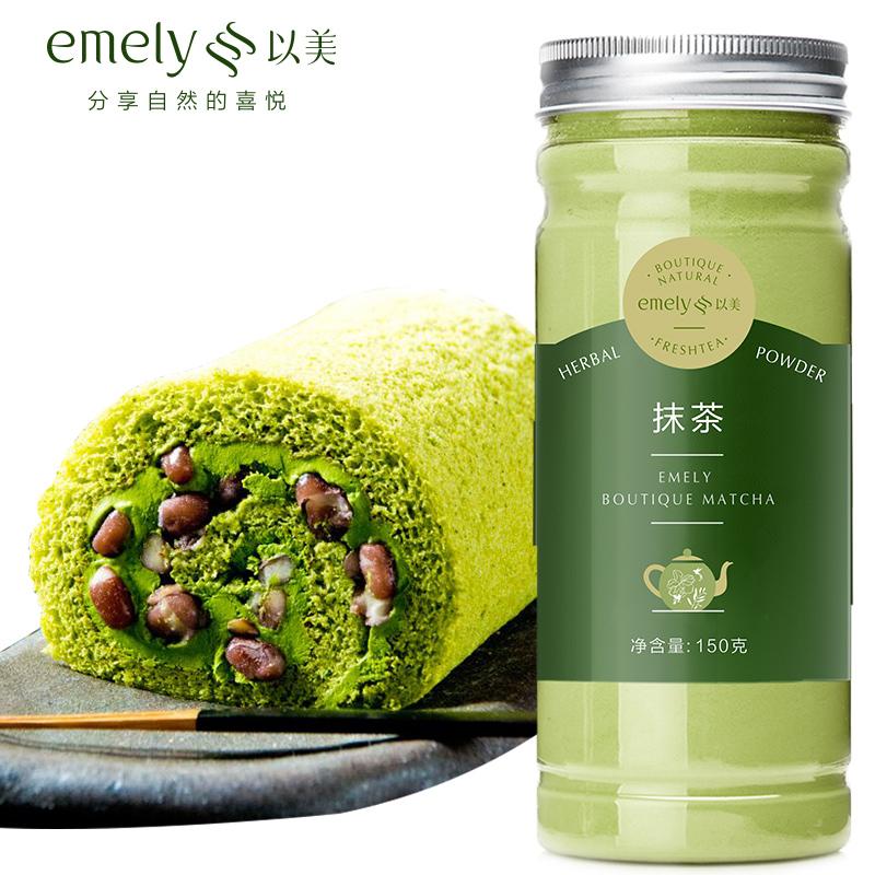 以美抹茶粉 日式工艺抹茶粉烘焙 蛋糕奶茶原料 绿茶粉冲饮冲泡粉