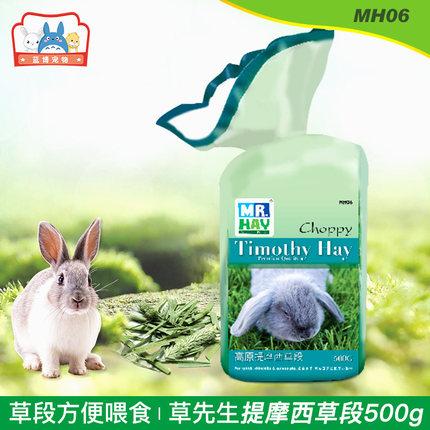 [蓝博宠物用品专营店兔兔干草]荷兰猪饲料草先生提摩西草段提莫西草段yabo228816件仅售15元