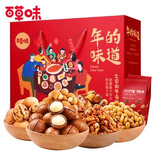 【百草味-年货坚果大礼包1392g/7袋】每日坚果零食过春节干果礼盒