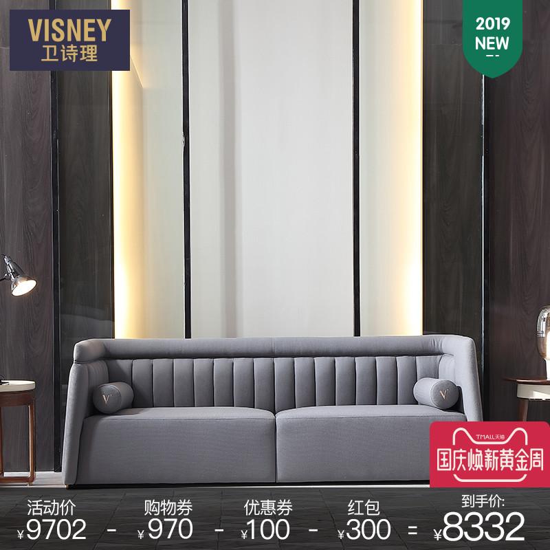 卫诗理北欧布艺沙发四人欧式客厅简约实木茶几角几沙发整装组合W6