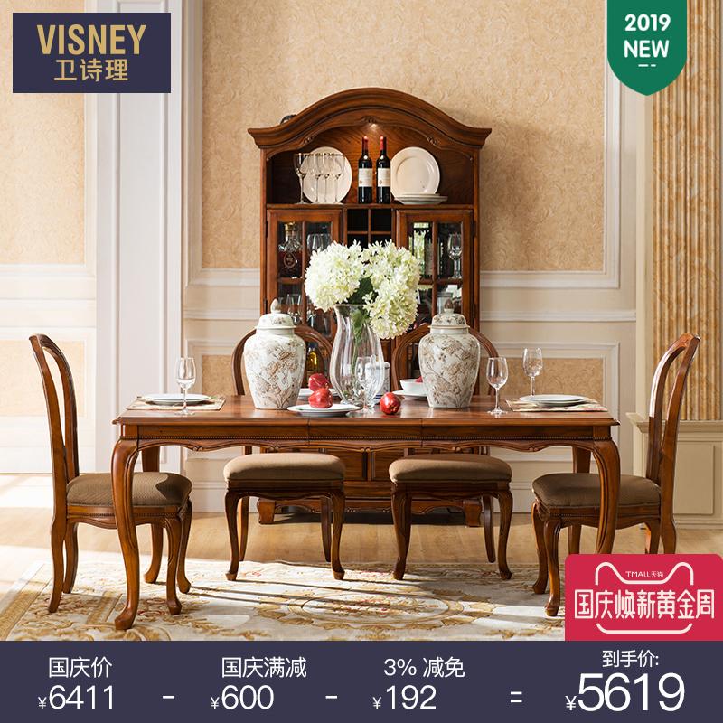 卫诗理 VJ美式家用餐台实木餐桌 餐厅1桌六椅餐桌椅组合家具RS